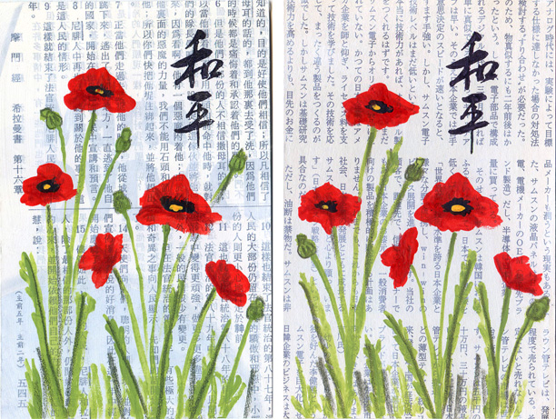 Poppy Postcards